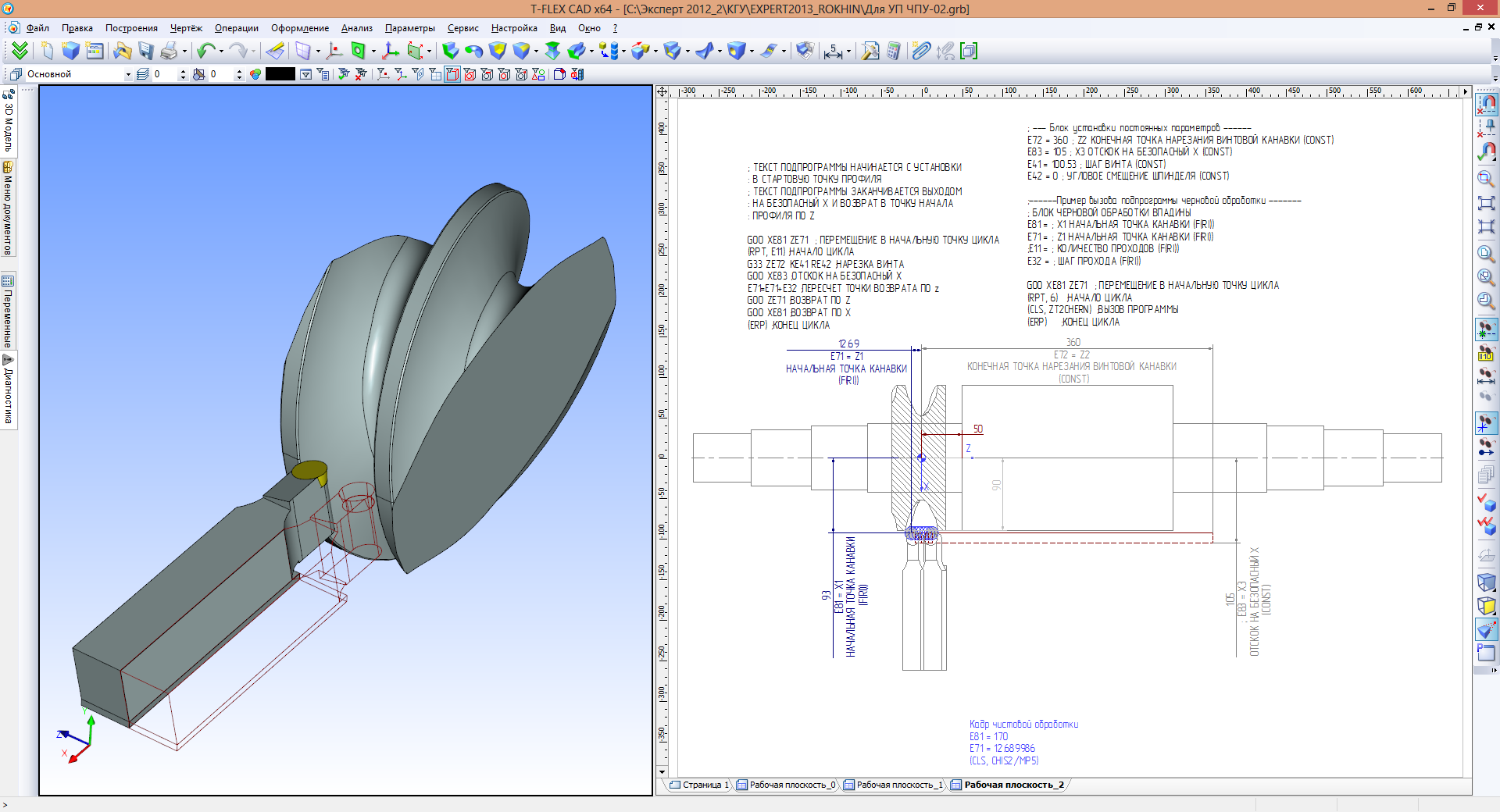 Parametric Model with NC Program Generation
