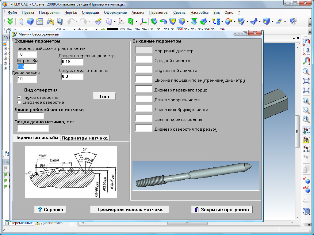 Program of Calculation of Geometrical Parameters of Chip-Free Thread Cutter and Thread Roller Integrated into T-FLEX CAD