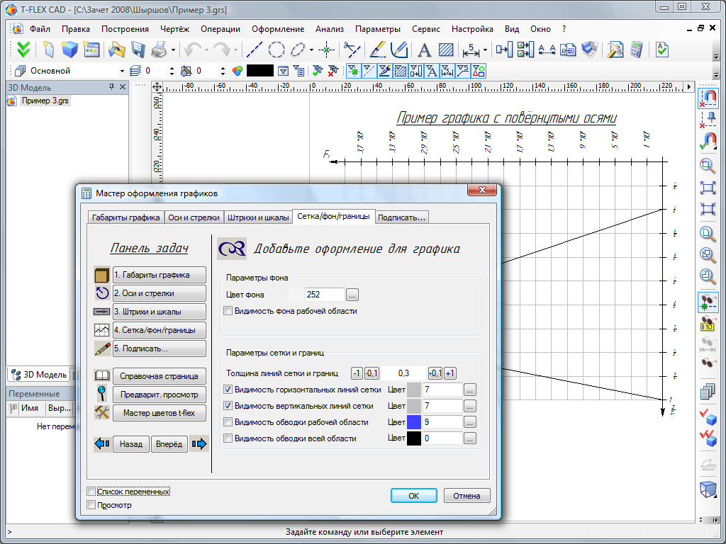 Automatic Annotation of Graphics in T-FLEX CAD