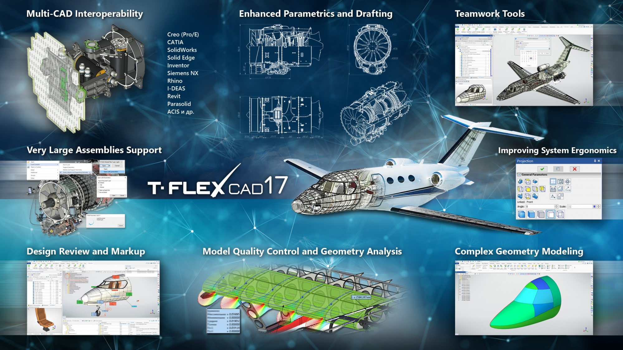 What's new in T-FLEX CAD 17